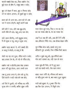 Sufi quotes and sayings pictures: Bhagat Kabir Das Hindi Dohas sad poetry Shyari Quotes, Desi Quotes, Hindi Quotes On Life, Poetry Quotes, Life Quotes, Indian Quotes, Gujarati Quotes, Buddhist Quotes, Spiritual Quotes