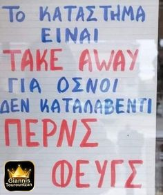 Greek Beauty, Funny Drawings, Just For Laughs, Funny Images, Quotations, Funny Jokes, Wisdom, Lol, Humor Quotes
