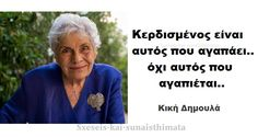 Greek, Poetry, Motivation, Quotes, Quotations, Poetry Books, Greece, Quote, Poem