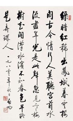 《启功书法赏析与辨伪》前言 - 听雨轩 - 听雨轩