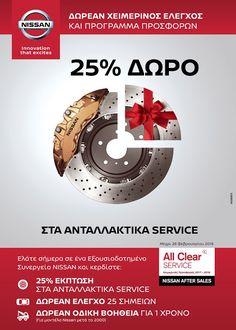 25% δώρο για τη φροντίδα του Nissan σου!
