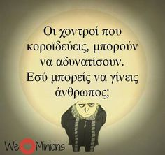 Οοοοοοοοο!!!!!!!! Καλόοοο 😲😲😲 Minions, Perfection Quotes, Advice Quotes, Greek Quotes, Wise Words, Psychology, Wisdom, Sayings, Reading
