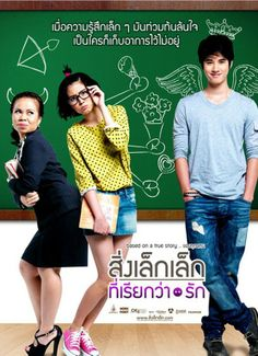 A Crazy Little Thing Called Love (or First Love) (Thailand, Movie, starring Mario Maurer and Pimchanok… Mario Maurer, Movies Must See, Great Movies, Live Action, Priceless Movie, L Dk, Romance, Love Posters, Romantic Movies