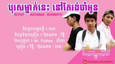 បុរសម្នាក់នេះនៅតែរង់ចាំអូន   Rith - Bunnath - Ratanak