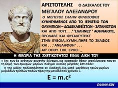 Greek History, Common Sense, Historical Photos, Inspire Me, Emo, Greece, Mindfulness, Facts, Image