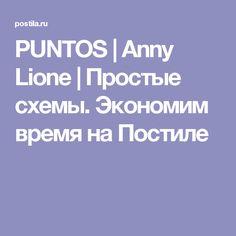 PUNTOS | Anny Lione | Простые схемы. Экономим время на Постиле