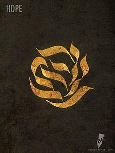 Our custom made hebrew tattoo designs Symbol Tattoos, Love Tattoos, Hebrew Tattoos, Tatoos, Tatoo Henna, I Tattoo, Tattoo Quotes, Jewish Tattoo, Hope Symbol