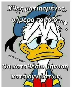 😂😂😂😂 Funny Statuses, Funny Memes, Hilarious, Funny Greek Quotes, Cute Comics, Funny Messages, S Word, True Words, Funny Photos
