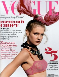 Vogue Russia by Alasdair McLellan, June 2009