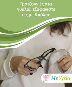 Γρατζουνιές στα γυαλιά: εξαφανίστε τες με 6 κόλπα  Αν και δεν υπάρχει κάποια θαυματουργή μέθοδος για να αφαιρέσουμε τις γρατζουνιές από τα γυαλιά, ακολουθούν μερικά κόλπα για να τις κάνετε λιγότερο ορατές χωρίς μεγάλη προσπάθεια. Επιλέξαμε τα καλύτερα από αυτά!