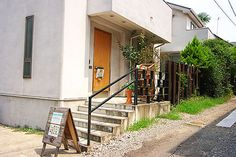 the time has come - 5-25-7 Sakuragaoka, Setagaya-ku, Tōkyō / 東京都世田谷区桜丘5-25-7