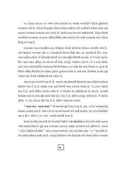 અમદાવાદ મ્યુનિસિપલ કોર્પોરેશનનું વર્ષ ૨૦૧૭-૨૦૧૮ માટેનું વિગતવાર અંદાજપત્ર #Ahmedabad #Ahmedabadamc #budget #Budget2017and2018 AMC-Ahmedabad Municipal Corporation Ahmedabad, India Gautam Shah