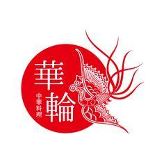 中華料理,ロゴ,マーク,販売,作成,作成,飲食店,鳳凰,円,レッド,鳥,中国,かっこいい,豪快,ラーメン店