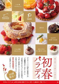 「ご褒美 お祝い チラシ」の画像検索結果 Food Design, Food Graphic Design, Japanese Graphic Design, Menu Design, Graphic Design Posters, Cafe Food, Food Menu, Dm Poster, Restaurant Poster