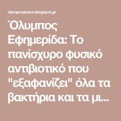 """Όλυμπος Εφημερίδα: Το πανίσχυρο φυσικό αντιβιoτικό που """"εξαφανίζει"""" όλα τα βακτήρια και τα μικρόβια!!!"""