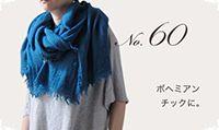 大判ストールのボヘミアン巻き 60 ways to wear a scarf