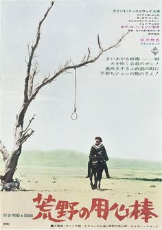 A fistful of dollars - Japanese poster [30 Vintage Movie Posters from Japan - 50 Watts]