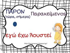 Πηγαίνω στην Τετάρτη...: 6η ενότητα: Ιστορίες παιδιών - Το μεγάλο μυστικό (13… Greek Language, Special Needs Kids, Grammar, Advice, Teaching, Education, Children, Fictional Characters, Exercises