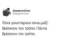 Greek Quotes, Mood Quotes, I Am Happy, Beautiful Words, Texts, Qoutes, Lyrics, Poetry, How To Get