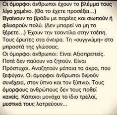 Greek quotes about beautiful people