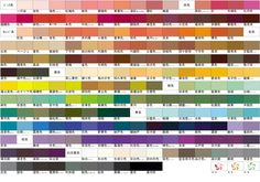 日本の伝統色には大変驚かされる。 自然から得たインスピレーションを数多くの色の名前として後世に残している。 絶妙の色バランス。【日本の意匠】