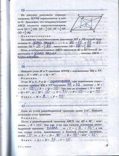 ГДЗ страница 9