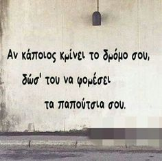 Greek Quotes, Wise Quotes, Motivational Quotes, Inspirational Quotes, Picture Quotes, Philosophy, Facts, Thoughts, Sayings
