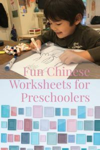 Fun Chinese Worksheets for Preschoolers Learning Apps, Play Based Learning, Learning To Write, Kids Learning, Kindergarten Worksheets, Worksheets For Kids, Learn Chinese Characters, Learn Mandarin, Hands On Activities