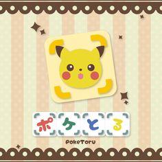 ポケとる:ピカチュウ  #3DS #ゲーム #任天堂