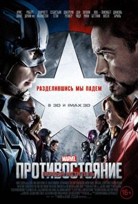Первый мститель: Противостояние / Captain America: Civil War (IMAX Edition) / 2016 / ДБ, ПМ, СТ / HEVC, HDR / BDRip (1080p) :: Кинозал.ТВ