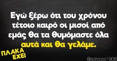 Greek Memes, Funny Greek Quotes, Pregnancy Jokes, Dark Jokes, English Quotes, True Words, Funny Moments, Funny Photos, Laugh Out Loud