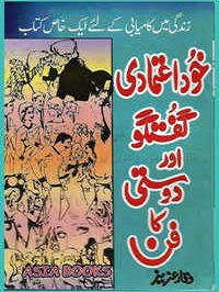 Free download or read online Khud aitimadi guftugu aur dosti ka fun a beautiful self-help pdf book written by Mr. Waqar Aziz. khud-aitimadi-guftugu-aur-dosti-ka-fun