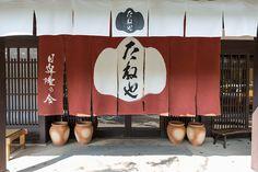 たねや 日牟禮茶屋 Japanese Door, Japanese House, Noren Curtains, Hanging Curtains, Japanese Restaurant Design, Washitsu, Cafe Concept, Exterior Signage, Japan Shop