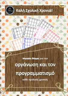 Classroom Organization, Organizing, Classroom Arrangement, Time Management, About Me Blog, English, Decor, Classroom Setup, Decoration