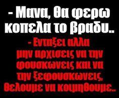 Funny Greek, Jokes, Lol, Humor, Facebook, Laughing So Hard, Chistes, Humour, Memes