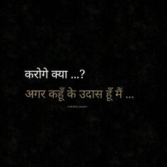 Hindi quotes - what you will do if I say I am sad. Shyari Quotes, Hindi Quotes On Life, People Quotes, True Quotes, Words Quotes, Strong Quotes, Poetry Quotes, Famous Quotes, Hindi Words