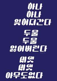 한글 레터링 hanguel lettering - BO HUY - KIM