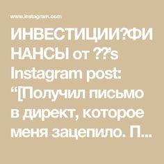 """ИНВЕСТИЦИИ🚀ФИНАНСЫ от ❤️'s Instagram post: """"[Получил письмо в директ, которое меня зацепило. Публикую с разрешения студентки] Поддержите ее своими ❤️ ⠀ """"Дмитрий, здравствуйте!…"""" Instagram Posts"""