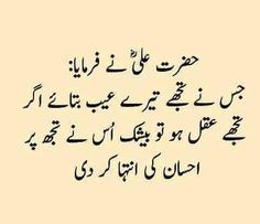 Inspirational Quotes In Urdu, Poetry Quotes In Urdu, Words Of Wisdom Quotes, Good Life Quotes, Deep Quotes, Hadith Quotes, Imam Ali Quotes, Quran Quotes, Muslim Love Quotes