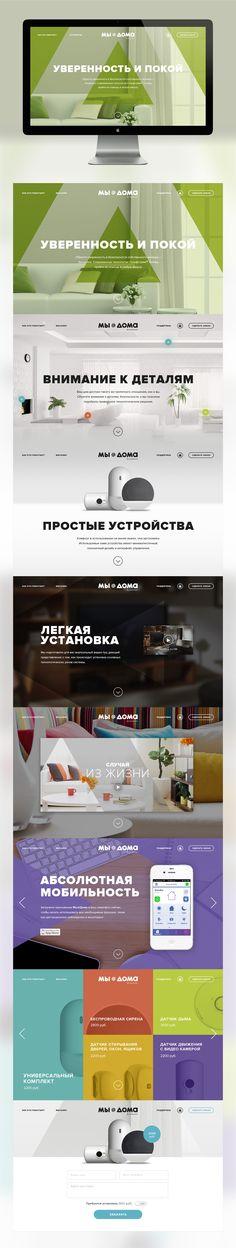 Мы @ Дома, Сайт © АнатолийГромов