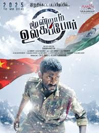 Moondram Ulaga Por (2015) [Tamil] -  Sunil Kumar, Akhila Kishore, Wilson Ng