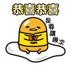 蛋黃哥賀歲貼圖 | Yabe-LINE貼圖代購 | 台灣No.1,最便宜高效率的代購網
