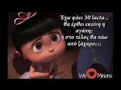 Funny Greek Quotes, Funny Quotes, Bad Humor, Minions Love, Greek Words, Wise Quotes, Just In Case, Picture Video, Texts