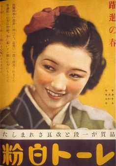 1930s ad for powder, Japanese