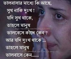 Bengali Whatsapp Sad Love Status Poem Sad Love Bangla Love
