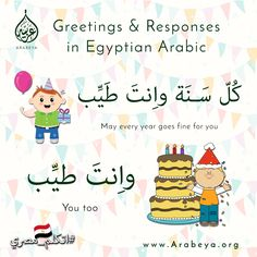"Say  ""kull sana winta ṭayyib"" in birthdays, feasts and new years  (masculine)"