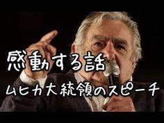 【感動する話】世界で最も貧乏なムヒカ大統領のスピーチ - YouTube
