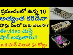 top 10 most expensive and costly phones of 2017. here is a video about the most costly phones used by rich people all over the world. there are most expensive phones which we have not known so far and this is a amazing video about top 10 most expensive phones పరపచల ఉనన 10 అతయత కరదన phones  #1. Diamond Rose iPhone 32 GB #2. Gold Sticker iPhone 3G 32 GB. #3. Kings Button iPhone 3G. #4. Goldvish Le Million. #5. Vertu Signature Cobra. #6. Black Diamond Vipin #7. iPhone Princess Plus. #8. Diamond…
