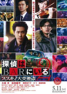 探偵はBARにいる2 ススキノ大交差点 - ★★薄っぺらなストーリー。Ⅲも作るんですか?TV放映で十分と思います。
