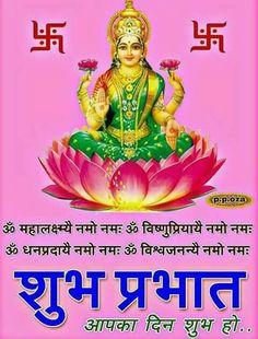 Good Morning Picture, Morning Pictures, Morning Wish, Good Morning Images, Good Morning Quotes, Maa Durga Image, Durga Maa, Cat Videos For Kids, Kali Mata